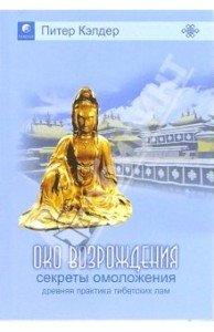 Око возрождения - древний секрет тибетских лам